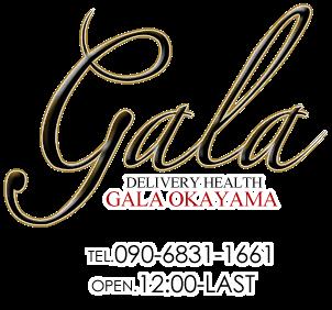岡山&倉敷のデリヘル|D-GALA