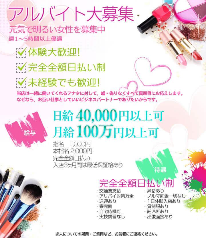 風俗求人アルバイト女性募集【recruit】