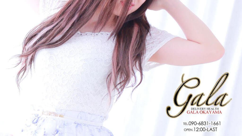 GALA|トップ